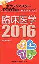 ポケットマスターPT/OT国試必修ポイント臨床医学(2016) [ 医歯薬出版株式会社 ]