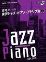 ピアノソロ 藤井英一の実例ジャズ・ピアノ・アドリブ集 3
