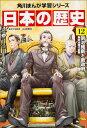 日本の歴史(12) [ 山本博文 ]