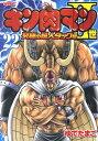 キン肉マン2世究極の超人タッグ編(22) (週刊プレイボーイ・コミックス) [ ゆでたまご ]