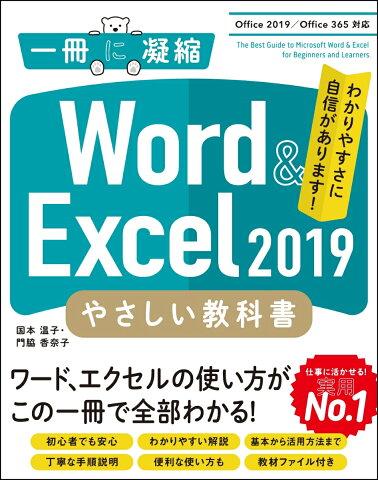 Word & Excel 2019 やさしい教科書 [Office 2019/Office 365対応] [ 国本 温子 ]
