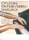 ピアニストならだれでも知っておきたい「からだ」のこと [ トーマス・マーク ]
