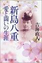 【送料無料】新島八重愛と闘いの生涯
