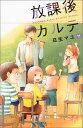 放課後カルテ(11) (BE LOVE KC) [ 日生 マユ ]