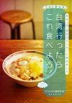 台湾行ったらこれ食べよう! 地元っ子、旅のリピーターに聞きました。 [ 誠文堂新光社 ]