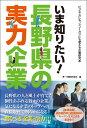 いま知りたい! 長野県の実力企業 第一企画株式会社