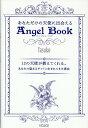 あなただけの天使に出会えるAngel Book 12の天使が教えてくれる、あなたの聖なるギフトと生 [ Yasuko ]