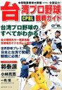 台湾プロ野球CPBL観戦ガイド 台湾プロ野球のすべてがわかる!