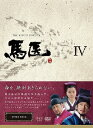 馬医 DVD BOX 4 [ チョ・スンウ ]