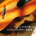 アルハンブラの想い出〜クラシック・ギター名曲集〜 ベスト [ (クラシック) ]