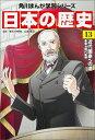 日本の歴史(13) [ 山本博文 ]