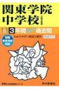 関東学院中学校(平成30年度用) 3年間スーパー過去問 (声教の中学過去問シリーズ)