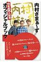 内村さまぁ〜ず10年目突入記念オフィシャルブック (Tokyo news mook)