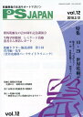 PSJAPAN(Vol.12(2018.3.1) 乾癬患者の生活サポートマガジン 特集:10・29世界乾癬デー