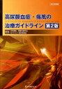高尿酸血症・痛風の治療ガイドライン第2版 [ 日本痛風・核酸代謝学会 ]