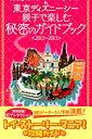 東京ディズニーランド&東京ディズニーシー親子で楽しむ秘密のガイドブック(2012〜2013)