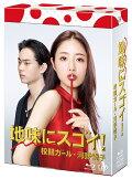 地味にスゴイ! 校閲ガール・河野悦子 Blu-ray BOX【Blu-ray】