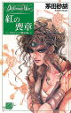 紅の喪章 デルフィニア戦記14 (C・novels fantasia) [ 茅田砂胡 ]