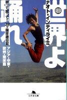 世界よ踊れ(アジア・中東・欧州・南米篇)
