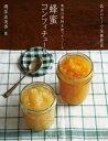 季節の果物を使ってつくる 蜂蜜コンフィチュール 低カロリーで栄養豊富 [ 磯部由美香 ]...