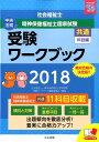 社会福祉士・精神保健福祉士国家試験受験ワークブック2018(...