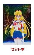 美少女戦士セーラームーン完全版 10巻+別巻2冊セット