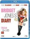 ブリジット・ジョーンズの日記【Blu-ray】 [ レニー・ゼルウィガー ]