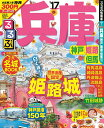 るるぶ兵庫('17) 神戸 姫路 但馬 (るるぶ情報版)