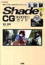 Shade 11 CGキャラクターガイド (I/O books) [ 加茂恵美子 ]