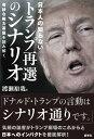 日本人の知らないトランプ再選のシナリオ 奇妙な権力基盤を読み解く [ 渡瀬 裕哉 ]
