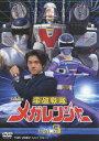 スーパー戦隊シリーズ::電磁戦隊メガレンジャー VOL.3 [ 大柴邦彦 ]