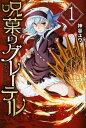 呪菓のグレーテル(1) (講談社コミックス月刊マガジン)