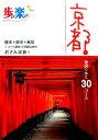 歩いて楽しむ京都 観光+歴史+風景1コース徒歩3時間以内のおさんぽ旅