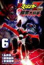 真マジンガーZERO vs暗黒大将軍(6) (チャンピオンREDコミックス) [ 永井豪 ]