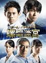 チーム・バチスタ4 螺鈿迷宮 Blu-ray BOX【Blu-ray】 [ 伊藤淳史 ]