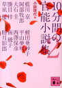 10分間の官能小説集(2) (講談社文庫) 小説現代編集部