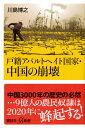 戸籍アパルトヘイト国家・中国の崩壊 (講談社+α新書) [ 川島 博之 ]