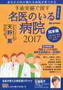手術実績で探す名医のいる病院(関東編 2017) 名医が教える病院選びのコツ