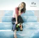 好き (初回生産限定盤 CD+DVD) ...
