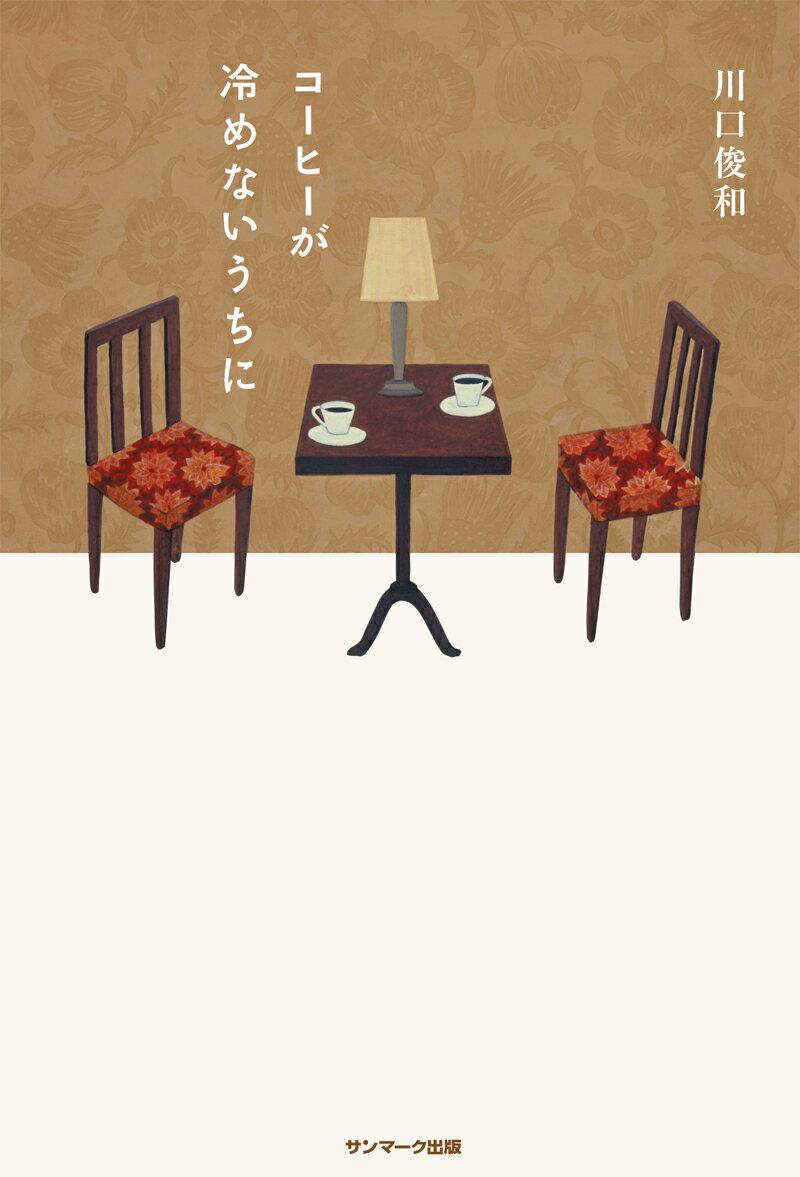 コーヒーが冷めないうちに by 川口俊和