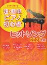 これなら弾ける超 簡単ピアノ初心者 ヒットソング(2021年版)