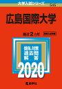 広島国際大学 2020年版;No.545 (大学入試シリーズ) [ 教学社編集部 ]