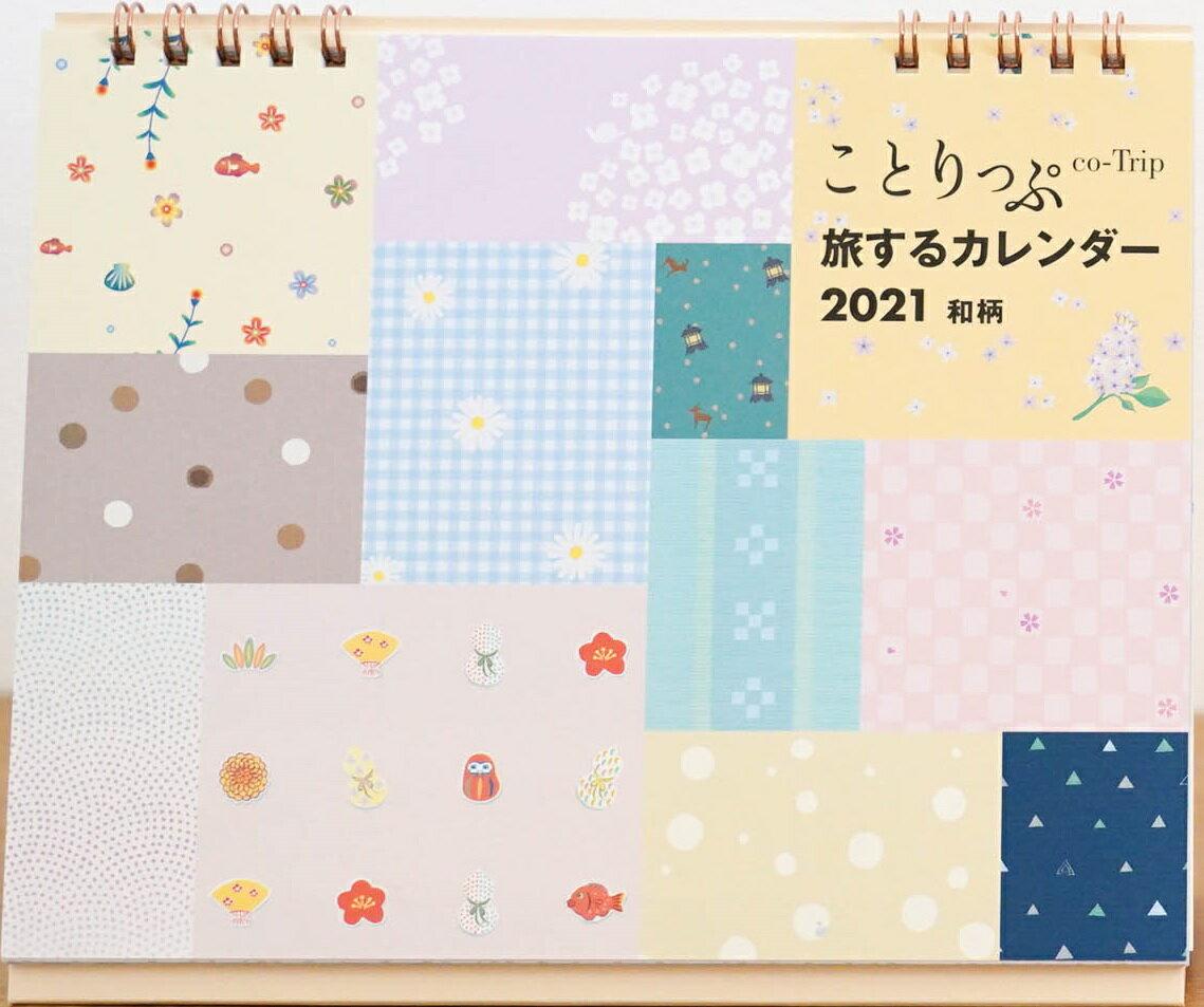 ことりっぷ旅するカレンダー卓上版(和柄)(2021) ([カレンダー])
