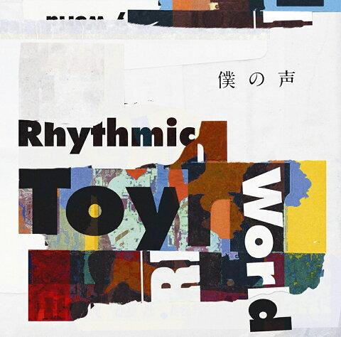 TVアニメ『弱虫ペダル GLORY LINE』オープニングテーマ「僕の声」(アーティスト盤) [ Rhythmic Toy World ]