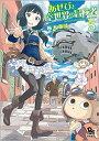 あせびと空世界の冒険者(5) (リュウコミックス)