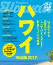 ハワイ完全版(2019) (JTBのMOOK)