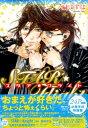 STAR☆Flight 描き下ろしコミック24P収録小冊子付特別版 (ディアプラスコミックス) [ 扇ゆずは ]