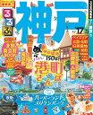 るるぶ神戸('17)