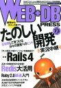 【送料無料】WEB+DB PRESS(vol.73(2013))