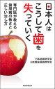 日本人はこうして歯を失っていく 専門医が教える歯周病の怖さと正しい治し方 [ 日本歯周病学会 ]